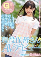 [MIFD-047] Voluptuous G Cup Titties A Big Tits Body Up To 14 Fucks Per Day! She Has So Much Lust This Real-Life Nursery School Teacher With An Ultra Sensual Body Has To Keep On Fucking In Her AV Debut Yui Miho