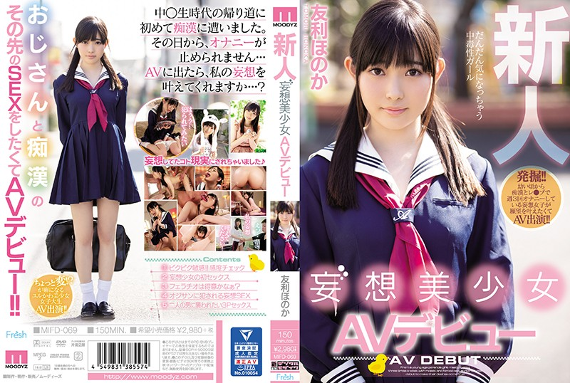YesPornBT.com-MIFD-069 Rookie Delusion Beauty AV Debut Honori Tori