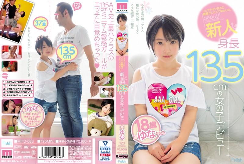 MIFD-083  I Came To Practice My Blowjob And Sex Techniques – 135cm Tall Fresh Face Makes Her Porno Debut – Yuna Tsubaki