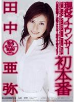 Aya Tanaka Active Duty Announcer's First Production