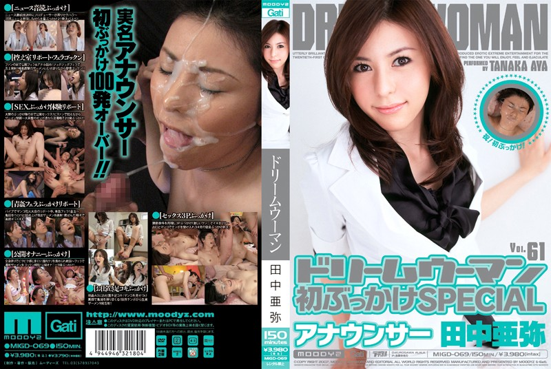 MIGD-069 - Aya Tanaka, Dream Woman 61