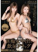 Double Slut Nakadashi Serina Hayakawa