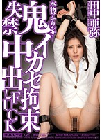 Aya Tanaka FUCK Pies Incontinence Restraint Announcer Leverage Real Demon