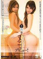 Image MIGD-271 Beautiful Black And White Twins Debut! I Here That Fu Sakuragi Sakuragi