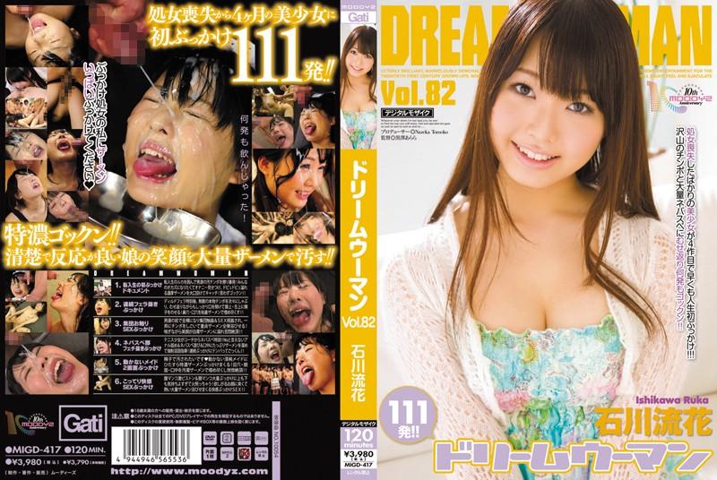 デジモ MIGD-417 ドリームウーマン82 石川流花 美少女  ごっくん  ぶっかけ