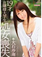 「19才お嬢様大学生処女喪失 大石沙南」のパッケージ画像
