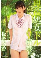 「現役処女ドルAV解禁!! 板野風香」のパッケージ画像