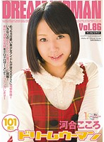 Image MIGD-449 Kawai Heart Dream Woman 86