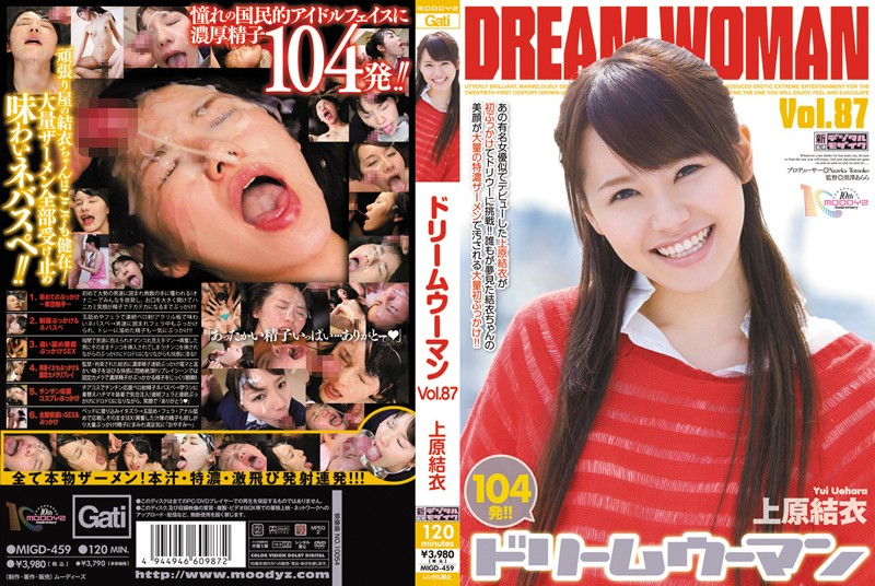 migd459pl MIGD 459 Yui Uehara   Dream Woman Vol.87