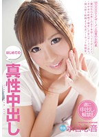 Image MIGD-503 Mizutani Heart Sound Out For The First Time In The Intrinsic
