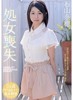 MIGD-517 - Loss Of Virginity Ishiyama Nao