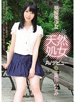 MIGD-552 - Pretty Virgin Excavated Natural AV Debut Kurokawa South