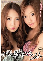 Watch The Cum Vol.3 Tomoda Aya Noka Ayumu Sena Semen That Has Been Pies