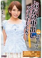 MIGD-621 - Anal FUCK Out Bukkake NOW! Ayumi Takanashi