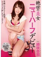 Watch Incredibly Beautiful Woman Shemale Debut AyaginuSaki Anzu那