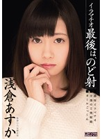 Deep Throating Last, Asakura Morphism Throat Asuka