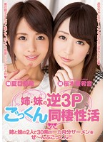 [MIGD-669] The Bugokkun Sister And N-ze 30 Shots Of One Month Worth Semen In Two Sister! ! Reverse 3P Cum Cohabitation Of Active Sakuragi Yuki Sound Of Sister-sister Natsume Yuki