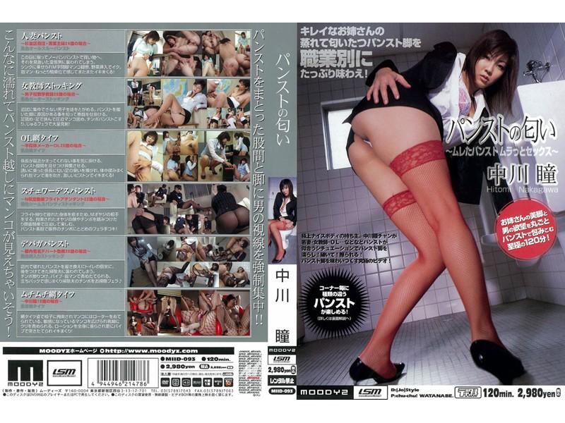 [MIID-093]  Hitomi Nakagawa Smell Of Pantyhose