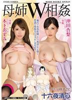 MIMK-020 - Incest Mother Sister W Azumi Kinoshita Okita Anzunashi