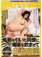 MIMU-026 - Home Molester And Give Him An Aphrodisiac To Colleagues Who Caught A Cold