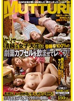 MIMU-034 - Les × Flop Is To Drink Poison Capsule Of 100% Coma Rate To Pure And Innocent College Girl With Yarisa!