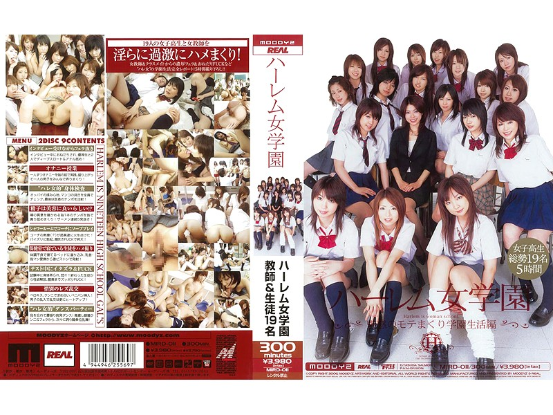 MIRD-011 ハーレム女学園 魅惑のモテまくり学園生活編