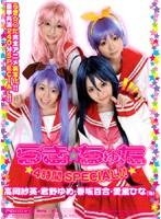 「らき☆ちゅた ☆4時間SPECIAL!!☆」のパッケージ画像