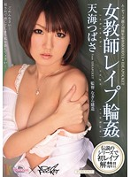 Watch Gangbang Rape Female Teacher - Tsubasa Amami