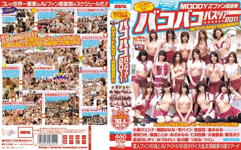 MIRD-098 MOODYZファン感謝祭 バコバコバスツアー2011 AVアイドルNo.1決定戦SP!!  あざみねね