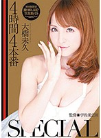 MIRD-104 - H. Ohashi, P 4 SPECIAL Production For 4 Hours