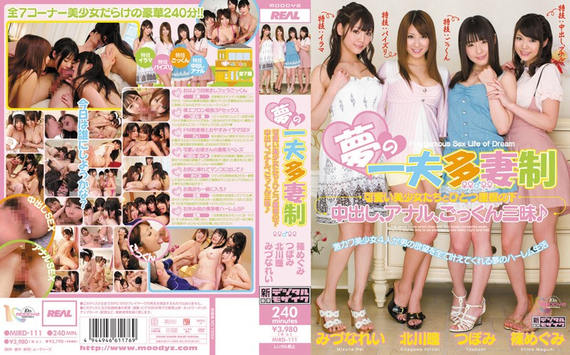 Kitagawa Hitomi MIRD-111 Pies under one roof with his cute girl dreams of polygamy, Anal, ♪ Zanmai Cum  Mitsuna Rei