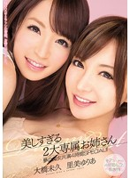4 Hours SPECIAL Slut Co-star Of Two Major Dedicating Sister Dream Too Beautiful! ! Ohashi Mihisa Satomi Yuria
