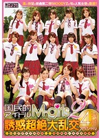 [MIRD-139] National Idol M-Girls 2 - Temptation Incredible Orgy 4 Hour Special - A Serving of SEX In Top Idol Feast!