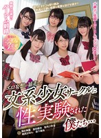 [MIRD-182] We Were Forced To Become Sexual Experiment Test Subjects For An Out-Of-Control Barely Legal Literary Club With Runaway Erotic Daydream Fantasies...