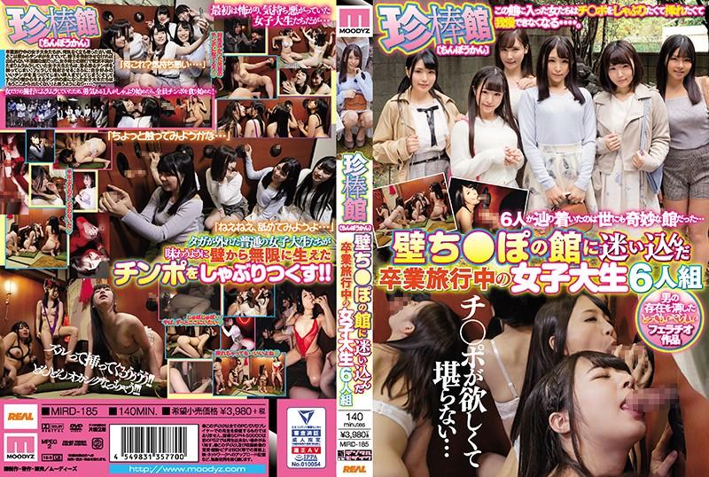 [MIRD-185] 珍棒館 壁ち●ぽの館に迷い込んだ卒業旅行中の女子大生6人組