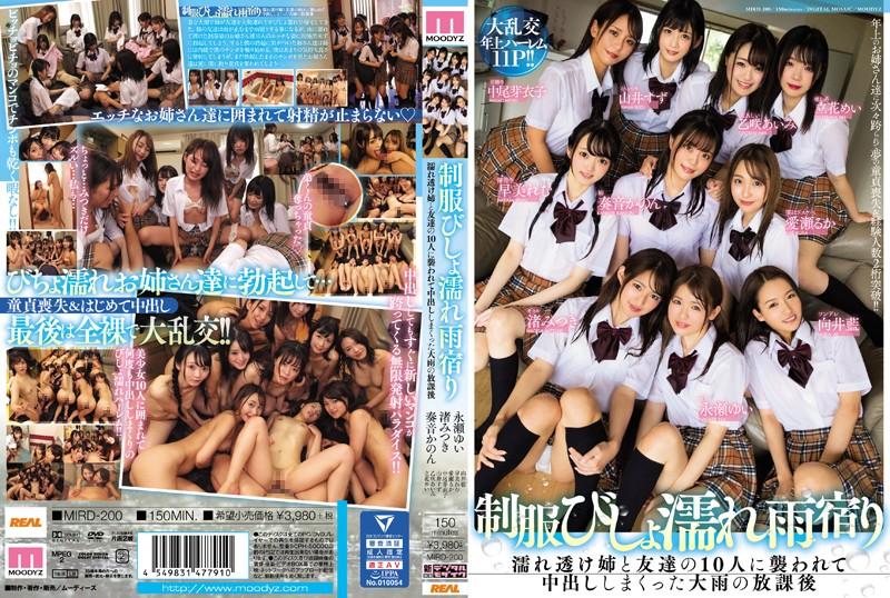 http://pics.dmm.co.jp/mono/movie/adult/mird200/mird200pl.jpg