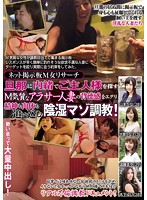 MISM-014 Net Bulletin Board M Woman Research Husband Gouge The Immoral Sense Of M Temperament Of Arasa Married Woman To Find A Husband Like In Secret In Spirit Even Body Also Put Someone Maliciously Masochist Torture!