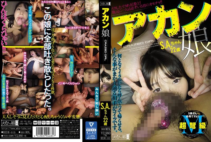 アカン娘 S.A.ちゃん22歳 MISM-019