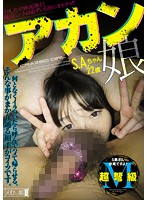 MISM-019 Akan Daughter SA-chan 22-year-old