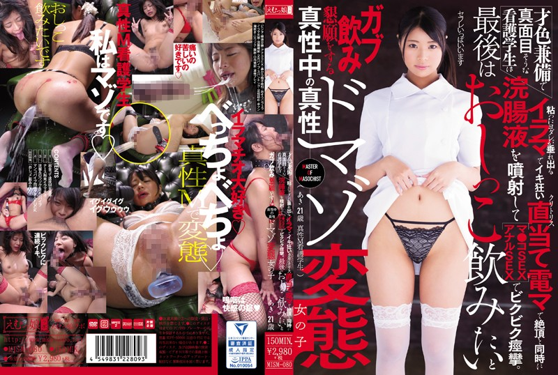 MISM-080 A Serious Nursing Student Who Is Serious And Serious Is A Stubborn Yodare Slugs Out Ira Mad Crazy Clitoris Just Hit The Cum And Ejaculates At The Same Time And Injects Enemas And It Is A Bicubic Convulsion With MA ○ CO SEX Anal SEX.At The End I Want To Drink ___ ___ ___ 0 ___ ___ 0