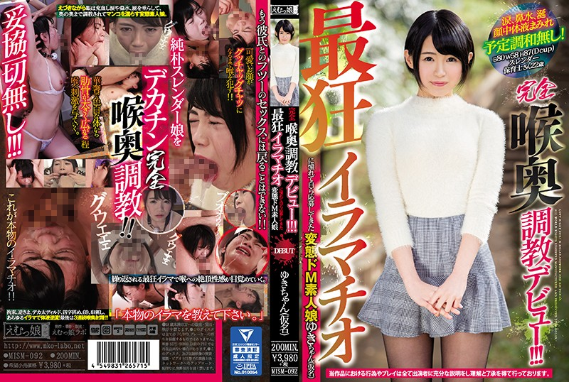 MISM-092 Complete Throat Training Debut! ! !The Perverted Deep M Amateur Daughter Yuki-chan (Kana) Who Has Long Applied To Himself As The Most Crazy Deep-