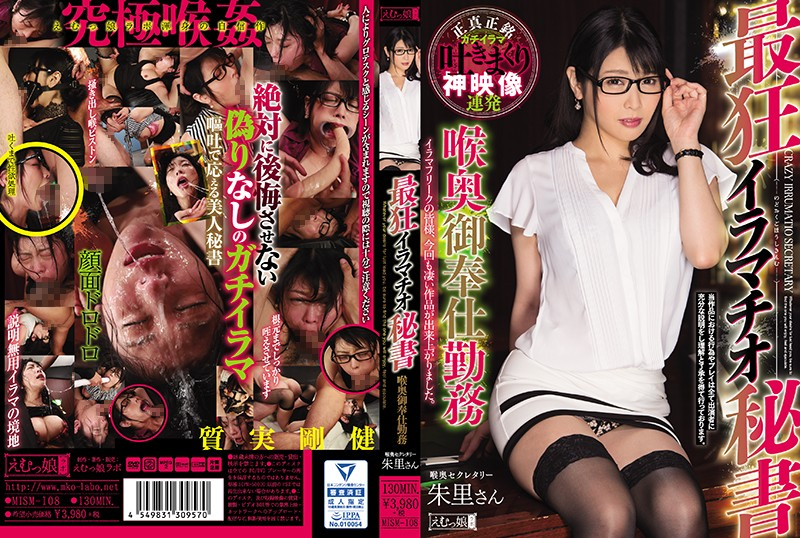 mism-108-the-most-crazy-deep-throat-secretary-throat-service-work