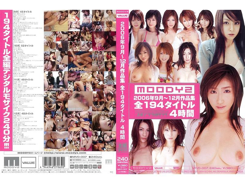 [MIVD-007] 2006年9~12月作品集 全194タイトル 4時間 MIVD