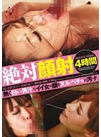 【新作】絶対顔射4時間