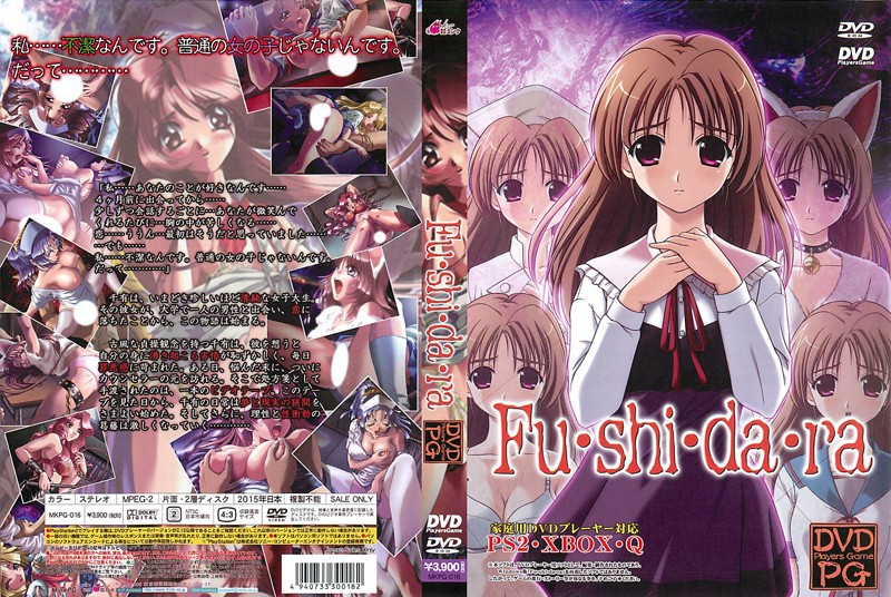 Fu・shi・da・ra 【価格改定版】 (DVDPG)
