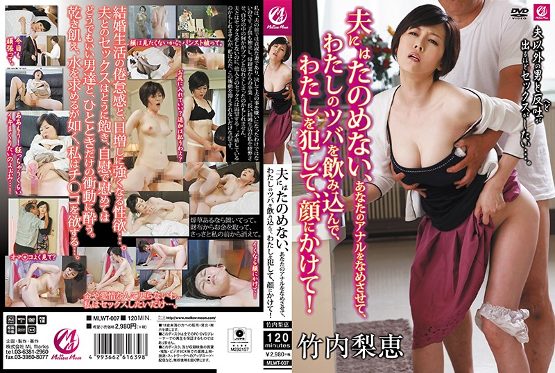 MLWT-007 Do Not Let The Husband Do It, Lick Your Anal, Swallow My Collar, Make Me And Face Over Your Face! Rie Takeuchi