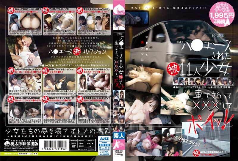 [MMB-023] ハ○エースされた少女 車でさらって×××して、ポイッ! カーセックス 4時間以上作品 桃太郎映像出版