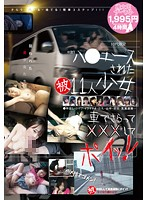 By ××× Kidnapping Leaves ○ Ace Has Been Girl Car, Poi~tsu!