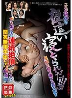 MMB-108 This Is It Taken Sleeping Modern Night Crawling! ! ! Voice To Commit Wife Dislikes It Next To The Husband Also Put Out A Continuous Climax Questions Asked In The Not Put Out! 4 Hours Best