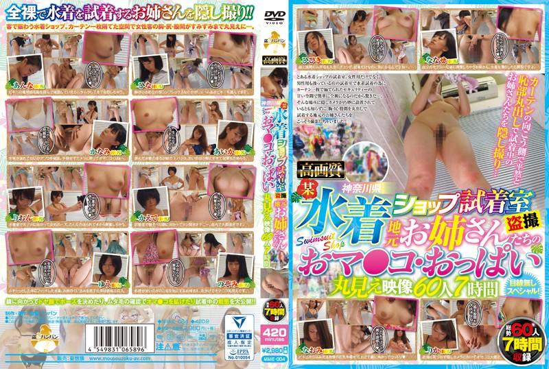 [MMIE-004] 高画質 神奈川県 某水着ショップ試着室盗撮 地元お姉さんたちのおマ●コ・おっぱい丸見え映像 60人7時間
